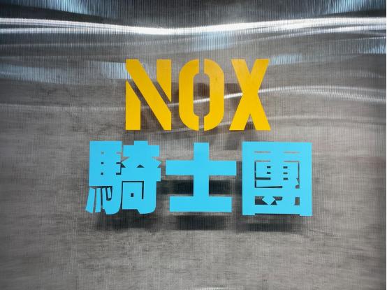 NOX骑士团