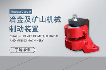 冶金及矿山机械制动装置