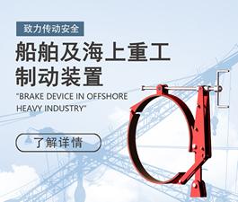 船舶及海上重工制动装置