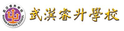武漢睿升學校
