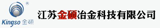 江蘇金碩冶金有限公司