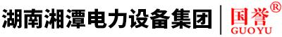 湖南电力设备集团
