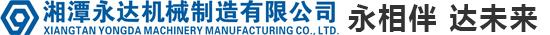 湘潭永達機械制造有限公司