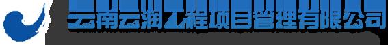 云南云润万博体育手机端项目管理有限公司