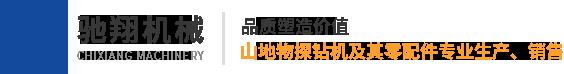 遂宁市驰翔机械制造有限公司