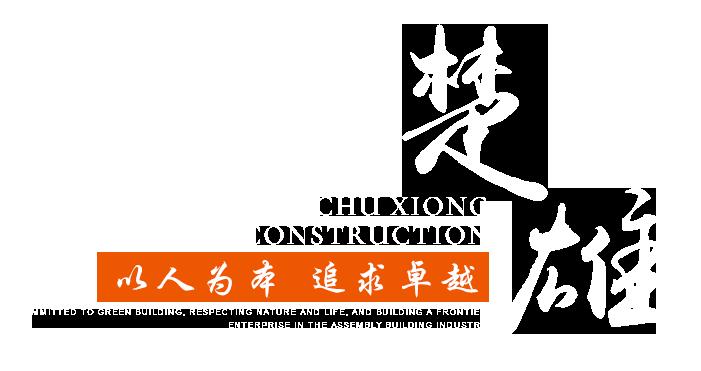 湖北楚雄建筑工程有限公司