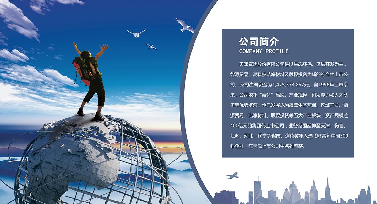 火狐体育买球火狐体育入口环保有限公司
