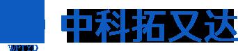 赣州中科拓又达智能装备科技有限公司