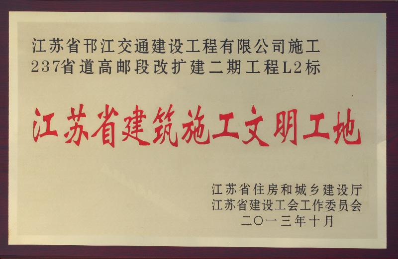 邗江交通建設工程