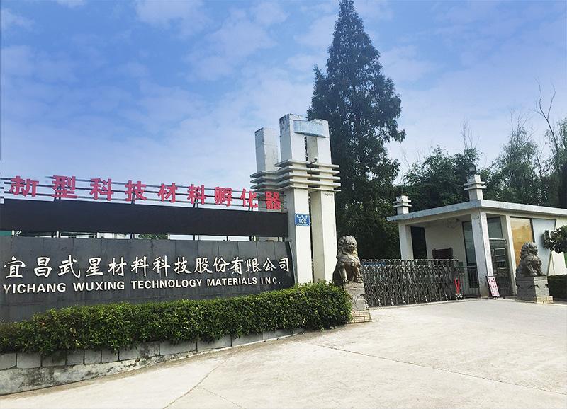 宜昌武星材料科技股份有限公司