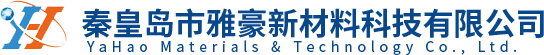 秦皇島市雅豪新材料科技有限公司