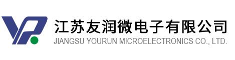 友潤微電子