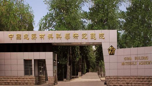 中建材中巖科技有限公司