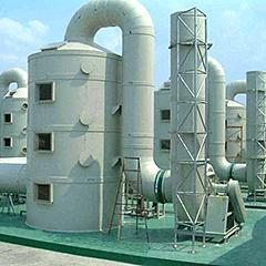廢氣處理解決方案