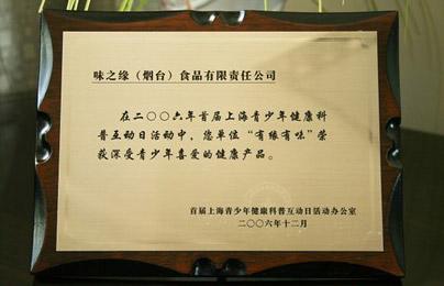 环球体育网页版(烟台)食品有限责任公司