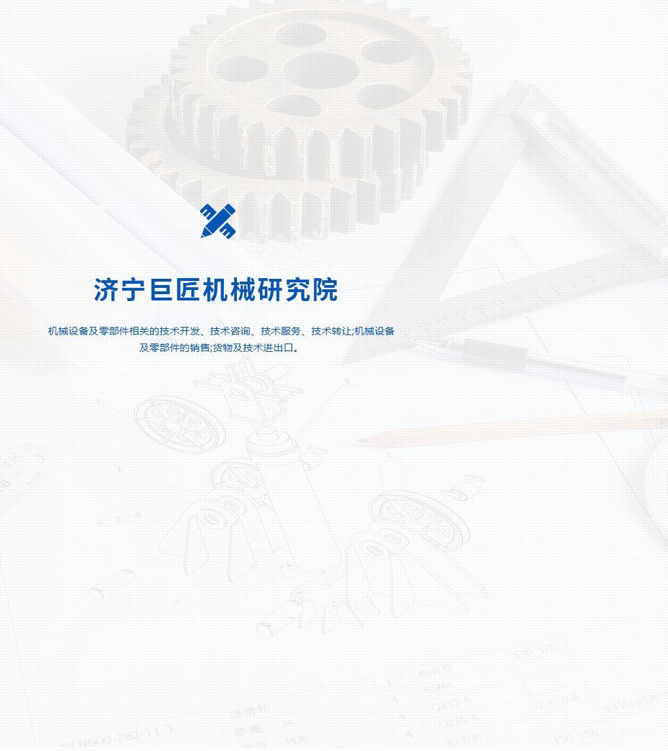 济宁爱游戏官网机械研究院