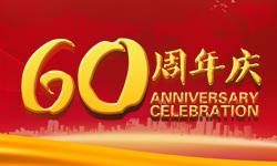 60周年慶