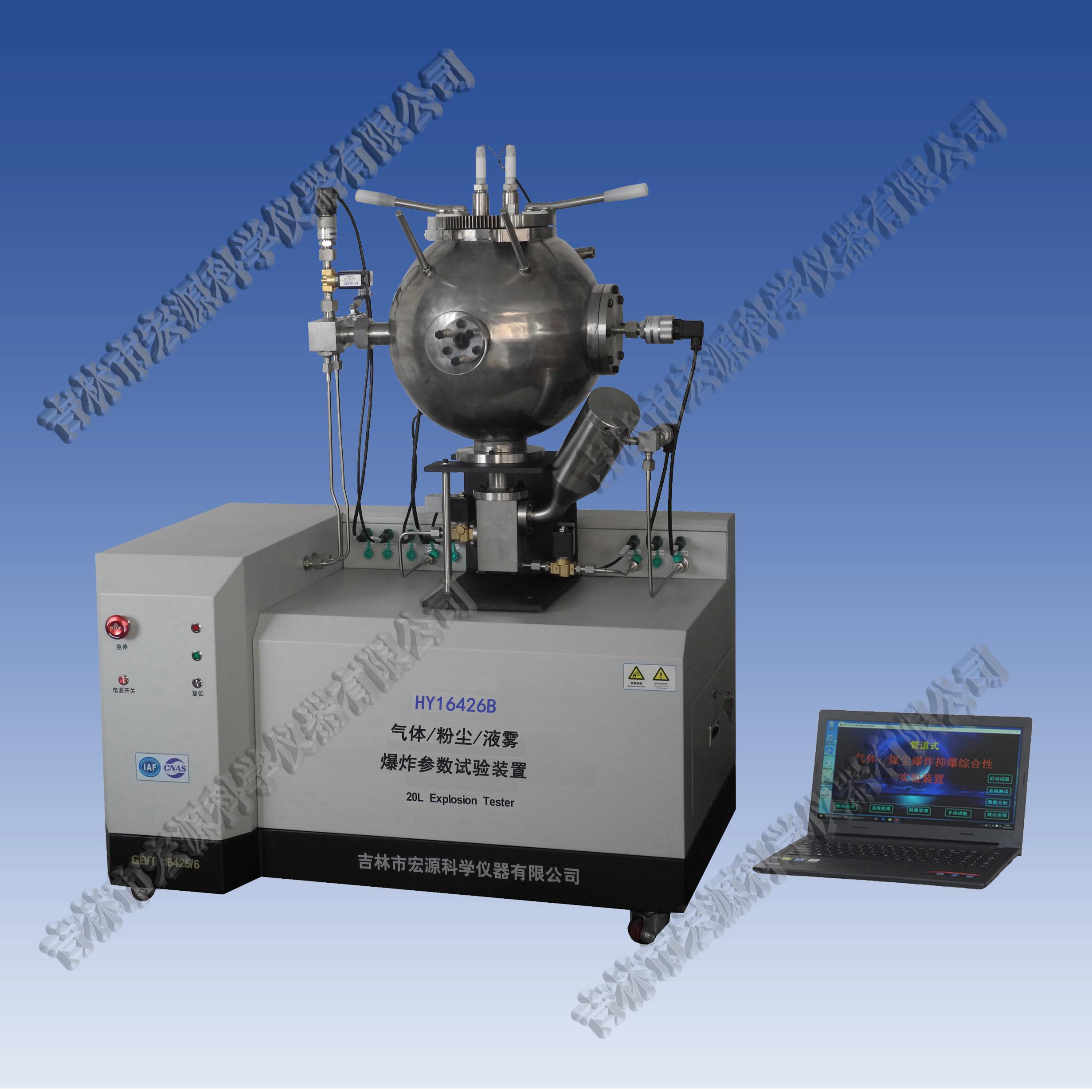 HY16426B 氣體/粉塵/液霧爆炸抑爆綜合試驗裝置(20L球型)