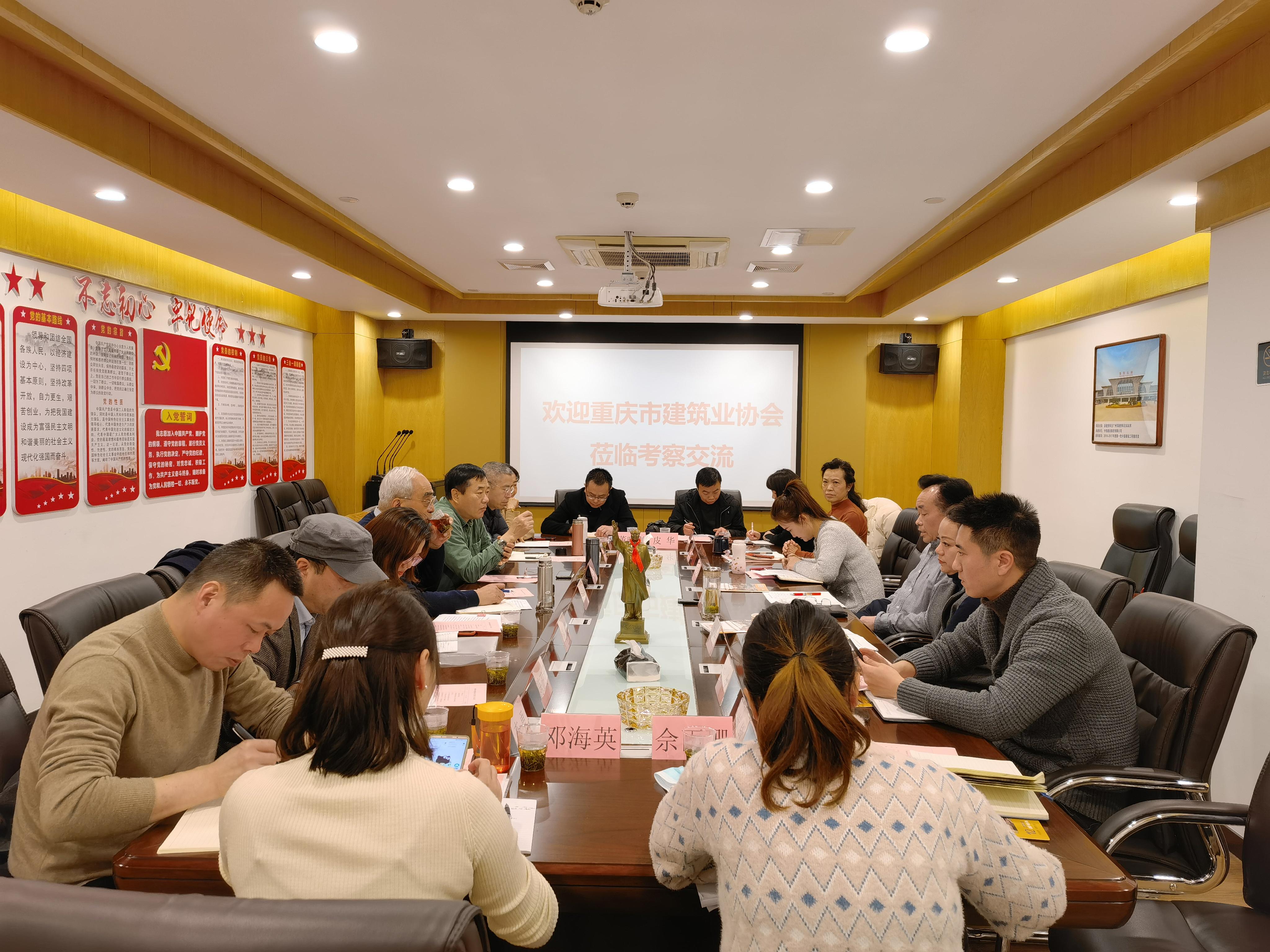 重慶市建筑業協會蒞臨我協會考察交流