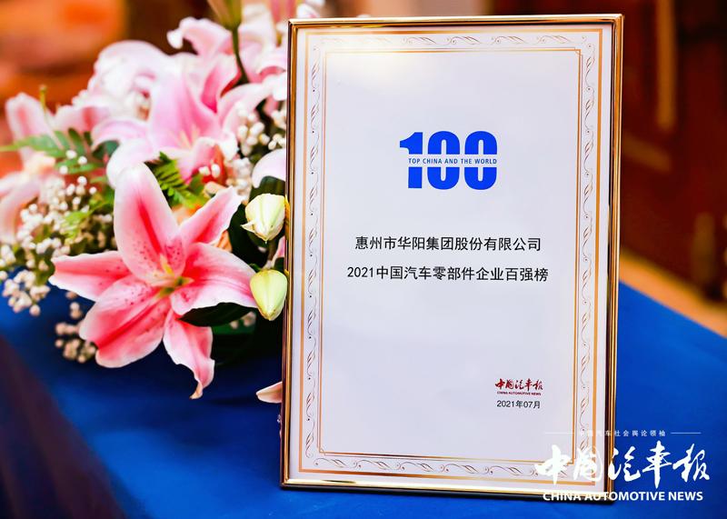 8455新澳门路线网址-澳门新葡5130最新网站荣膺2021中国汽车零部件百强榜