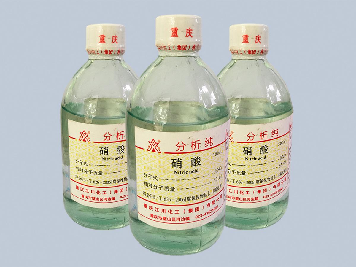 化学试剂硝酸