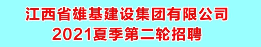 市城發集團幫扶對象江西省雄基建設集團2021年夏季招聘信息