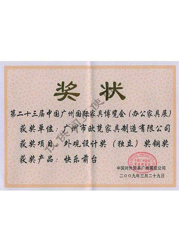 第23屆廣州國際家具博覽會(外觀設計獎)