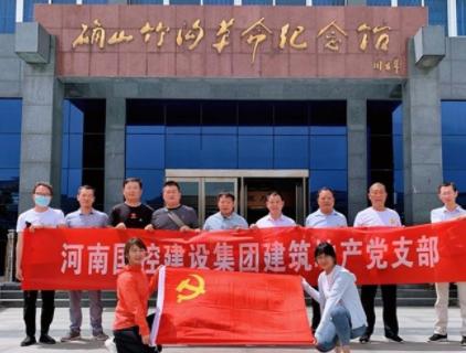 國控建設集團建筑地產黨支部赴竹溝革命紀念館開展主題黨日活動