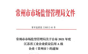 2021江苏省工业企业质量信用A级