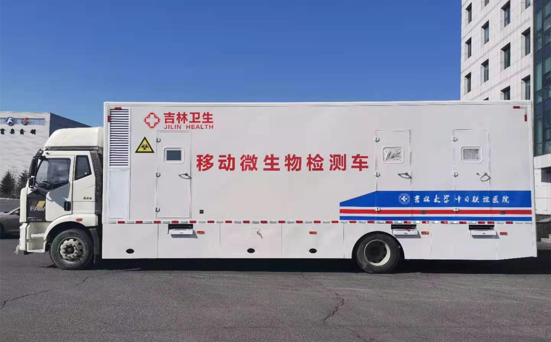 移动微生物亚博电子网站车