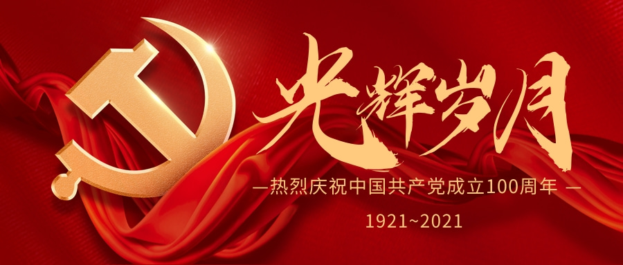 七一建黨節丨禮贊百年綻芳華,同心向黨踐使命