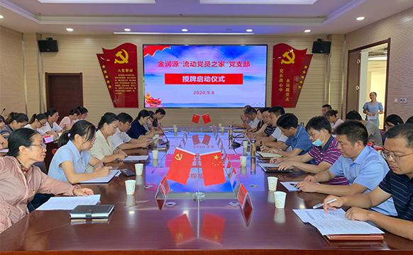 """金润源""""流动党员之家""""党支部授牌仪式"""
