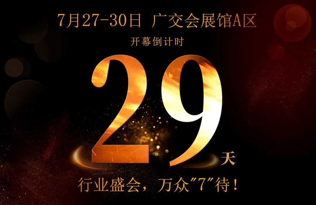 超期待!第35届广州陶瓷工业展展会定于7月27至30日
