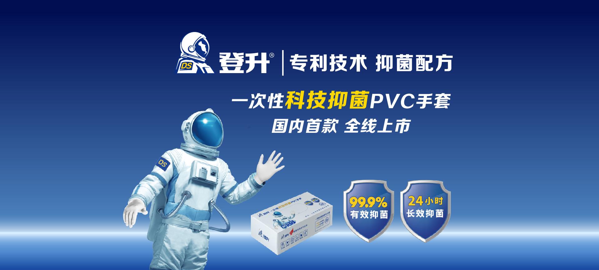 抑菌PVC