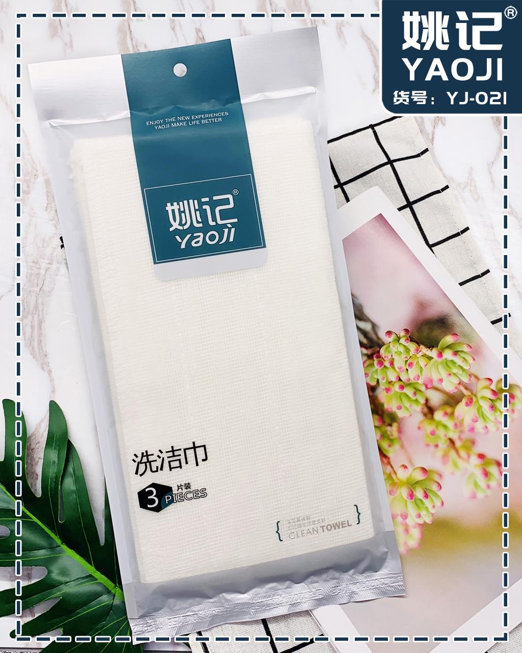 洗潔巾3片裝—YJ021