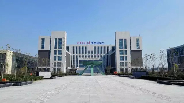 胶州西安大学研究院