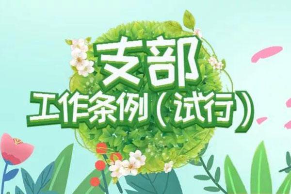 萌图解:《中国共产党支部工作条例(试行)》