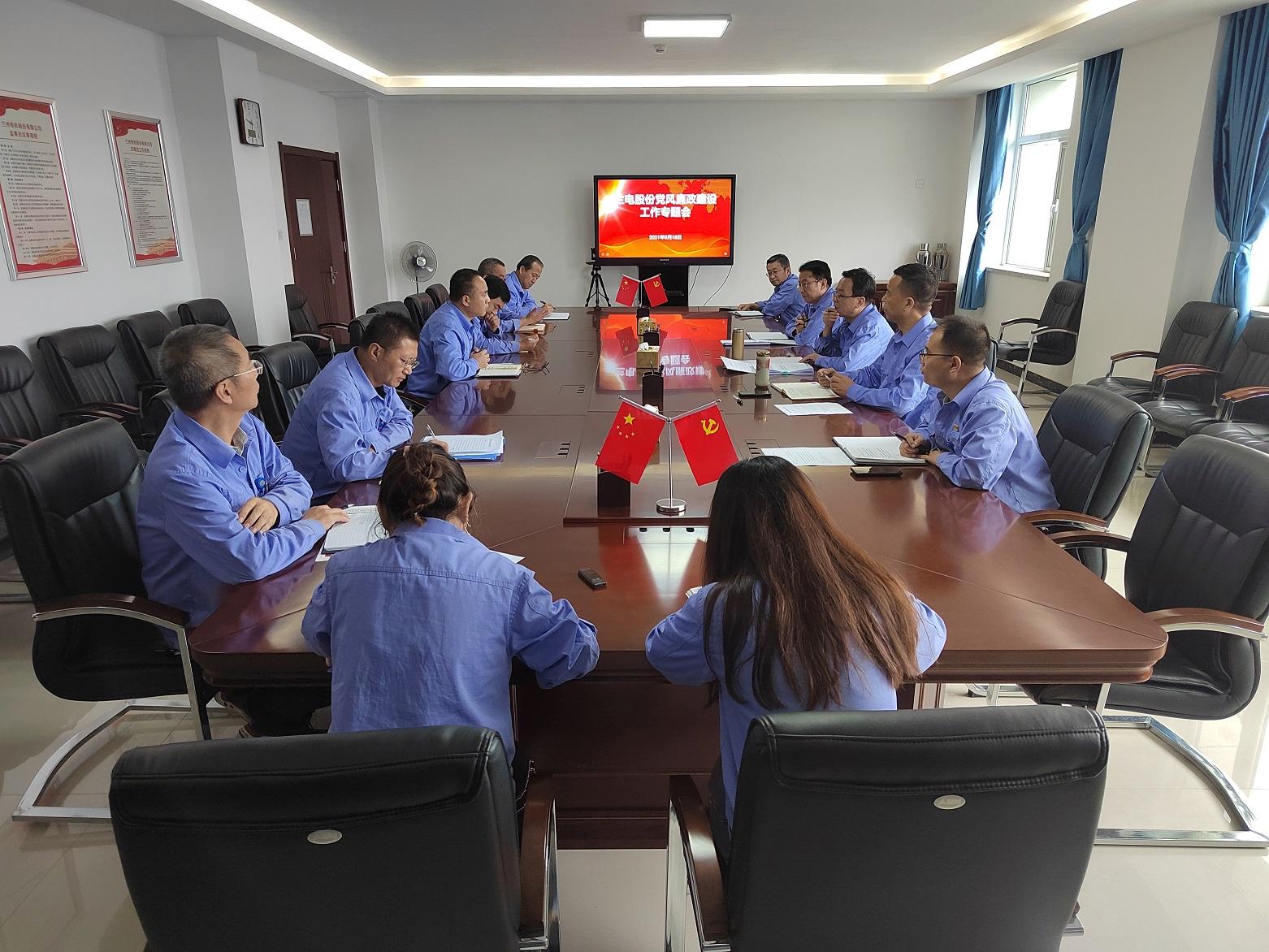 公司黨委召開黨風廉政建設工作專題會