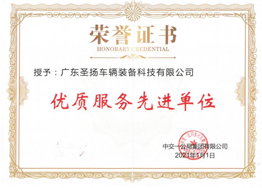 """热烈祝贺圣扬科技荣获""""优质服务先进单位""""荣誉证书!"""