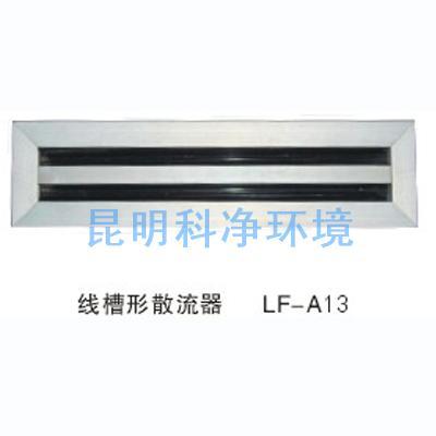线槽形散流器