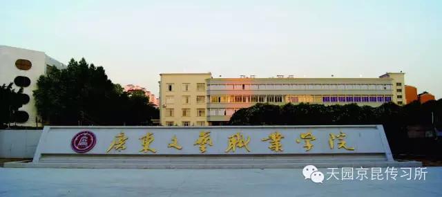 廣東文藝職業學院
