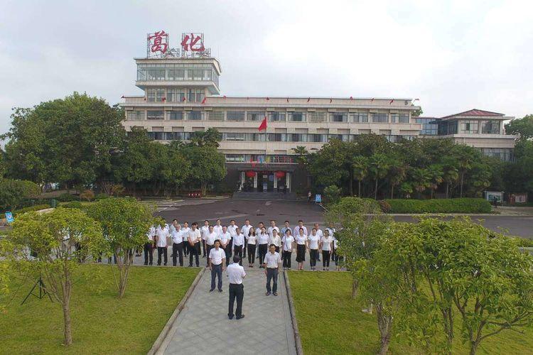 葛化集团隆重举行升国旗仪式