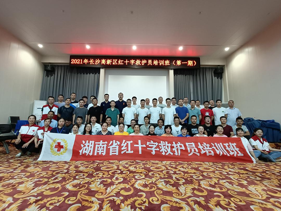 长沙市高新区红十字救护员培训班第一期培训在兰天研学实践教育基地圆满结束
