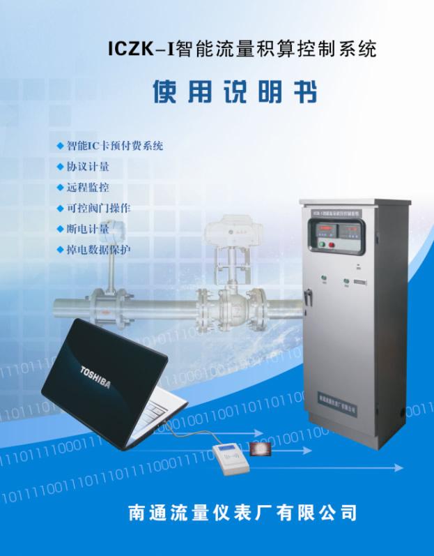 智能IC預付費系統