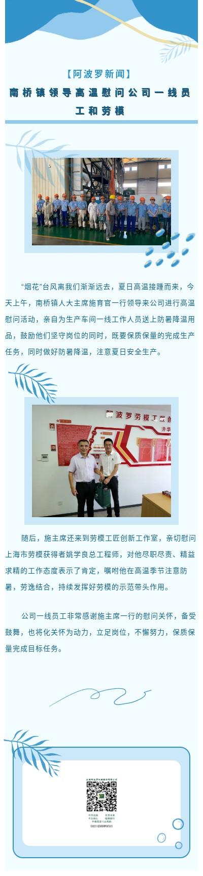 【阿波罗新闻】南桥镇领导高温慰问公司一线员工和劳模