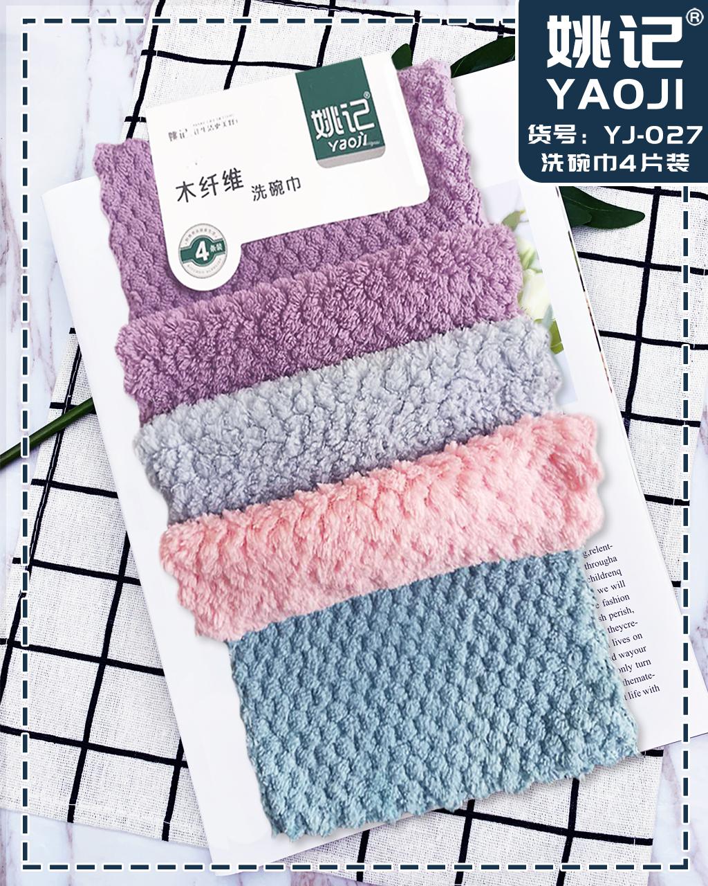 木纖維洗碗巾4片裝—YJ027