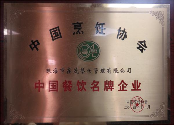 中國餐飲名牌企業