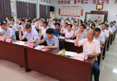 國控建設集團舉行 工會(職代會)換屆會議