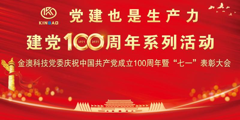 """金澳科技黨委召開慶祝中國共產黨成立100周年暨""""七一""""表彰大會"""