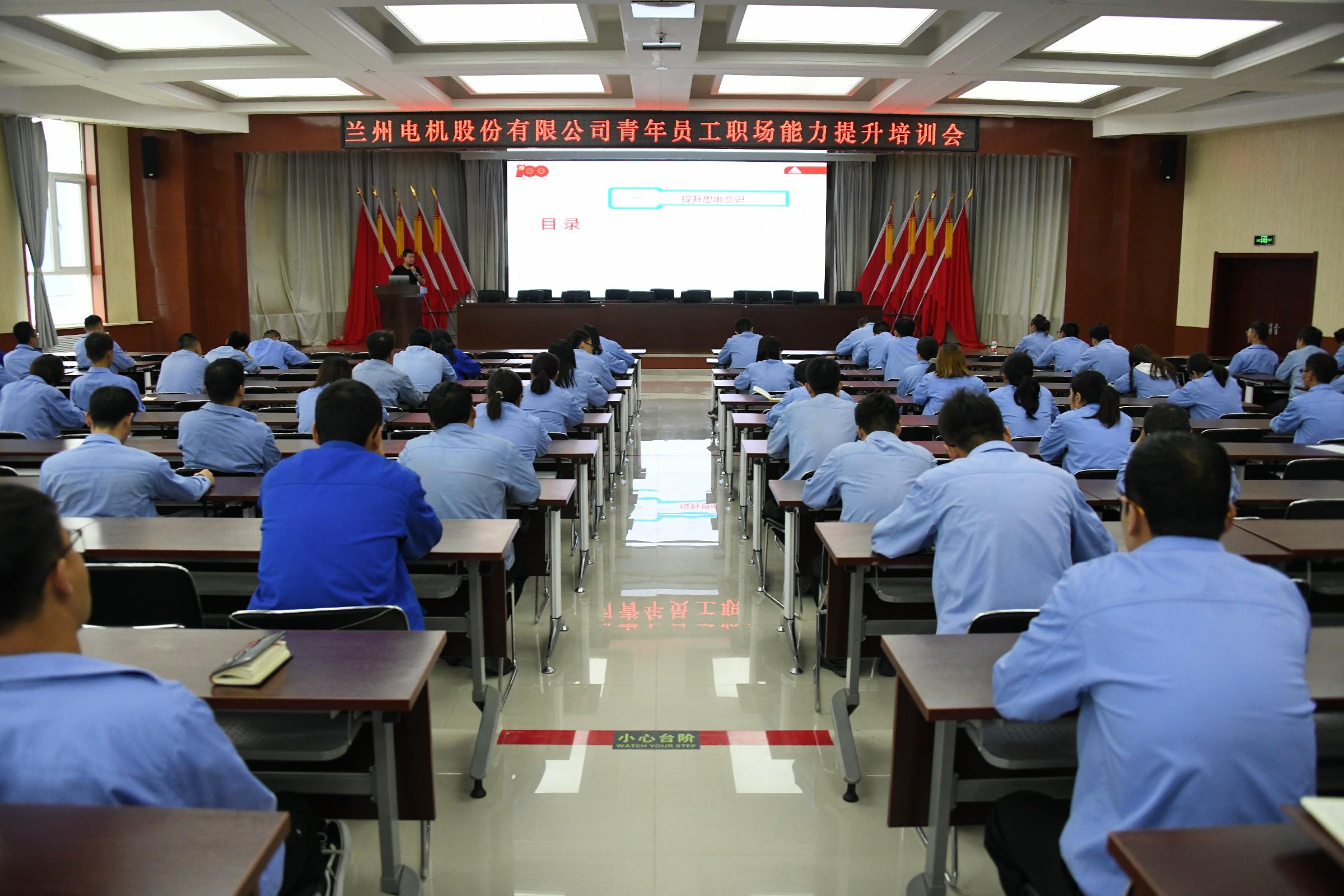 公司團委組織開展青年員工職場能力提升專項培訓